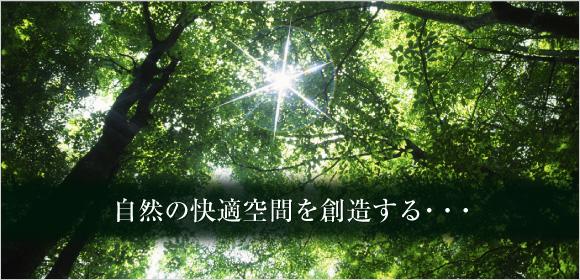 自然の快適空間を創造する 株式会社サナエ空設